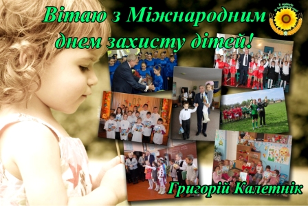 http://kaletnik.com.ua/img/фотоДіти2.jpg